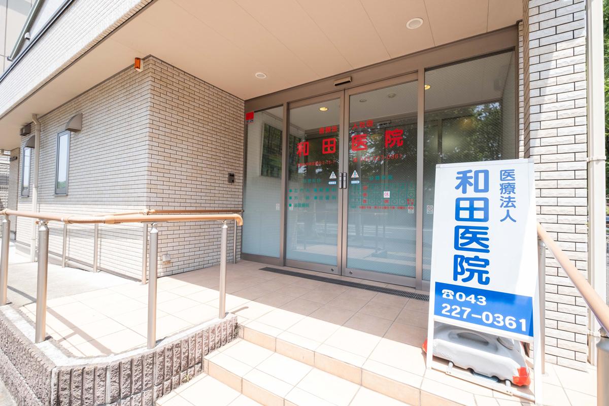 医院 和田